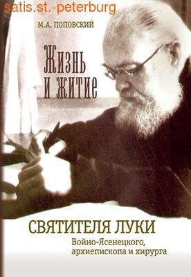 """Свт Лука, Издательство """"Сатис"""""""